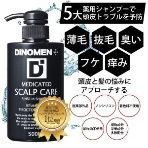 [訳あり]薬用スカルプケアリンスインシャンプー500ml DiNOMEN ノンシリコン 薬用シャンプー スカルプシャンプー 医薬部外品 ディノメン 父の日|menscosme