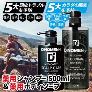 スカルプシャンプー500ml & ボディソープ メンズ DiNOMEN ヘア&ボディウォッシュセット 加齢臭 体臭予防 薬用シャンプー 医薬部外品|menscosme