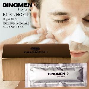炭酸パック メンズ DiNOMEN 発泡美容パック バブリングジェル 男性化粧品 メンズコスメ 1液式 エイジングケア ディノメン 送料無料 父の日|menscosme