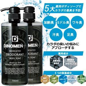 お得な2本セット DiNOMEN 薬用デオドラントボディソープ 700ml DiNOMEN 医薬部外品 殺菌 体臭 脇臭 加齢臭 汗臭 ミドル臭予防  ギフト|menscosme
