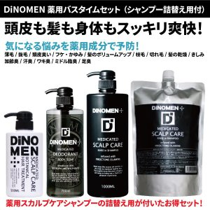 DiNOMEN 薬用バスタイムセット No3 (薬用シャンプー1000ML+詰替え900ML・トリートメント500ML・ボディソープ700ML)頭皮・髪・体臭ケア 送料無料|menscosme