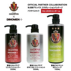 名古屋グランパス×DiNOMEN 薬用バスタイムセット (薬用シャンプー500ML・トリートメント500ML・ボディソープ700ML)選手も愛用中 父の日