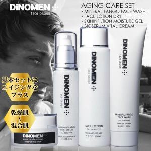 DiNOMEN メンズスキンケア エイジングセット ドライ (乾燥肌用) 洗顔・化粧水・保湿ジェル・美容クリーム 男性用化粧品 メンズコスメ  公式 送料無料 父の日|menscosme