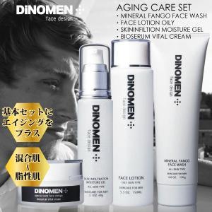 DiNOMEN メンズスキンケア エイジングセット オイリー (脂性肌用) 洗顔・化粧水・保湿ジェル・美容クリーム 男性用化粧品 メンズコスメ 送料無料 父の日|menscosme
