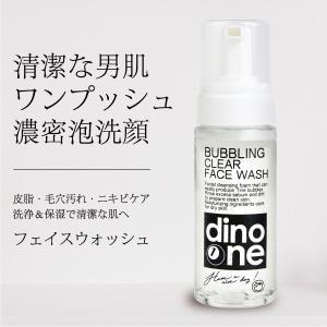 [リピ割]dinoone 泡洗顔フォーム 150ml ワンプッシュで簡単濃密泡 時短!簡単!清潔!スキンケア 男性化粧品 メンズコスメ フェイスケアの商品画像|ナビ