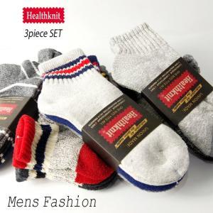 Healthknit メンズ スニーカーソックス 3足セット 靴下 メンズソックス くるぶし フリー...