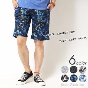 ハーフパンツ ショートパンツ メンズ 今夏を快適に ドライメッシュ素材 汗染 み防止 吸汗速乾 mensfashion
