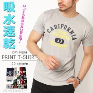 抜群の清涼感が暑い春夏シーズンも快適な着心地を演出する 機能性の半袖Tシャツのご紹介です。  汗を吸...