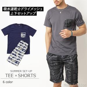 爆安 上下 セットアップ メンズ 吸水速乾 ドライ素材 セットアップ Tシャツ 半袖 ショートパンツ メンズ ハーフパンツ 柄 夏 mensfashion