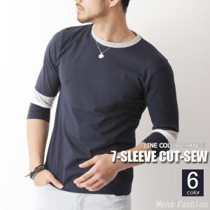 7分袖/七分袖/Tシャツティーシャツ/Tシャツメンズ/無地7分袖Tシャツ【配色ライン切り替え】|mensfashion