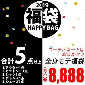 福袋 2018年 メンズファッション 数量限定 新春 福袋 ...
