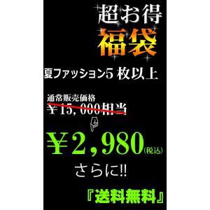 バカ売れ!爆安!夏のメンズ福袋/夏物5枚以上|mensfashion|02