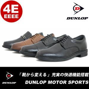 カジュアルシューズ 靴 本革  お取り寄せ  DUNLOP(ダンロップ)超屈曲ビジネスシューズ[ 屈曲性 防滑 衝撃吸収 幅広 4E EEEE]