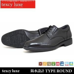 送料無料 アシックス商事 texcy luxe テクシーリュクス 本革 靴 プレーントゥ ビジネスシューズ 防水設計 ROUND TYPE TU-7786 BLACK...