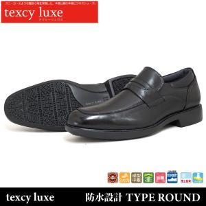 送料無料 アシックス商事 texcy luxe テクシーリュ...