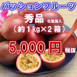 【発送2〜7月】  沖縄県産 パッションフルーツ(秀品。専用箱入) 2箱(約2kg前後)  (スムージー ヨーグルト)