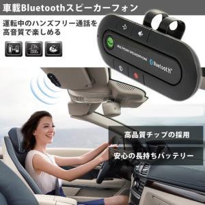 車載 ワイヤレス スピーカーフォン Bluetooth ハンズフリー通話 音楽を車で カー用品 車内 スマホの画像