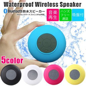 Bluetooth スピーカー 防水型 吸盤式 ワイヤレス ...