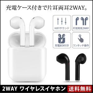 ワイヤレスイヤホン 充電ケース付き Bluetooth イヤホン 片耳 両耳 2WAY スポーツ ランニング iphone android スマホイヤホン|menstrend