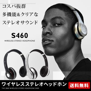 ■商品名■ Bluetoothステレオヘッドホン S460  ■商品説明■ 通話&音楽再生可能な多機...