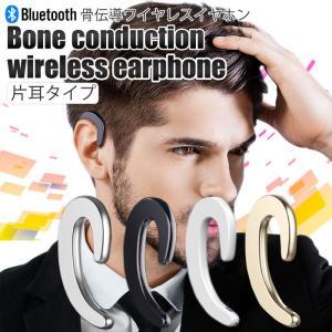 ワイヤレスイヤホン bluetooth ブルートゥース イヤホン 骨伝導 片耳タイプ iPhone android アンドロイド スマホ 高音質 音楽 耳かけ型|menstrend