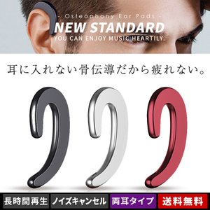 ワイヤレスイヤホン bluetooth iPhone ブルートゥース 骨伝導 高音質 耳かけ 両耳タ...