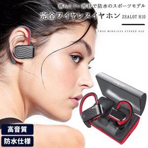ワイヤレス イヤホン  Bluetooth イヤホン 完全ワイヤレスイヤホン 両耳 片耳 スポーツ iPhone スマホ対応 高音質 防水 運動 ブルートゥース ランニング|menstrend