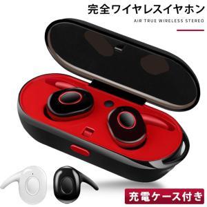 ■商品名■ Bluetooth ワイヤレスイヤホンAir-TWS  ■製品説明■ 高音質ステレオで防...