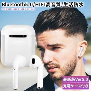 ワイヤレスイヤホン Bluetooth 5.0 イヤホン 片耳 両耳 iPhone 7 8 X XS android ブルートゥース ヘッドセット 充電ケース付き 生活防水 スポーツ ランニング menstrend