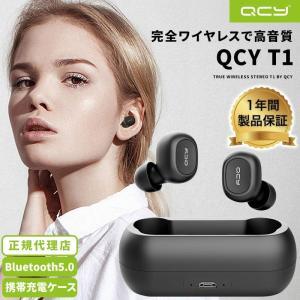 QCY T1 ワイヤレスイヤホン Bluetooth 5.0 完全ワイヤレス イヤホン ブルートゥー...