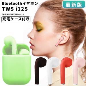 iPhone ワイヤレスイヤホン  Bluetooth 5.0 イヤホン 片耳 両耳 2WAY マイク スポーツ ランニング ブルートゥース ヘッドセット 充電ケース付き