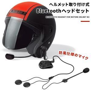 ■商品名■ ヘルメット取り付け式 Bluetooth ヘッドセットM2   ■商品説明■ 話題のヘル...