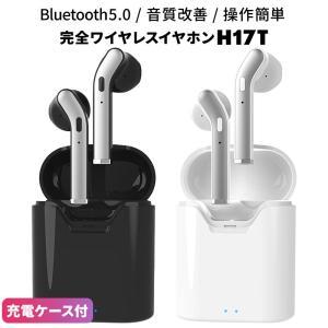 iPhone ワイヤレスイヤホン Bluetooth 5.0 イヤホン 片耳 両耳 2WAY テレワ...