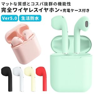 iPhone ワイヤレスイヤホン  Bluetooth 5.0 防水 イヤホン 片耳 両耳 2WAY...