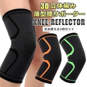 ニーリフレクター 同色 2枚セット 膝 サポーター ひざ薄型 運動用 スポーツ用品 3D立体編み スポーツグッズ