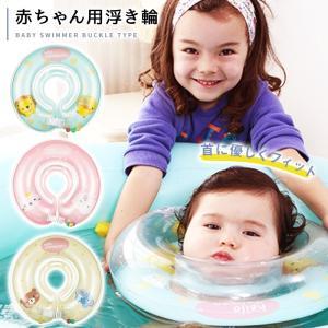 安心設計 赤ちゃん用浮き輪 知育用 首リング スイマー バックル付 うきわ ベビーボート お風呂 プレスイミング うきわ 子供用浮き輪