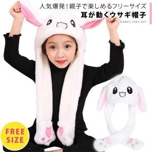 ■商品名■ 耳が動くうさぎ帽子  ■商品説明■ 大人気!ぴょこぴょこ耳が動くうさぎ帽子 韓流スターや...