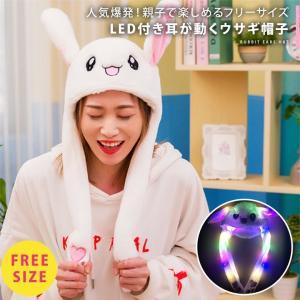 ■商品名■ 耳が動くうさぎ帽子 LEDライトタイプ  ■商品説明■ 大人気!ぴょこぴょこ耳が動くうさ...