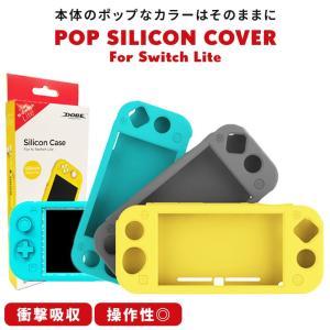 ■商品名■  Nintendo Switch Lite ニンテンドー スイッチ ライト 保護カバー ...