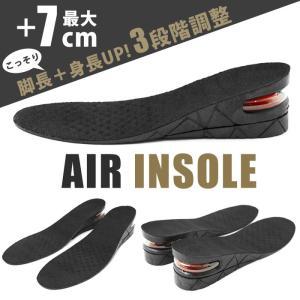 シークレットインソール エアインソール インソール 中敷き エアーキャップ 衝撃吸収インソール 3段階調整 サイズ調整可能 メンズ レディース 靴インソール