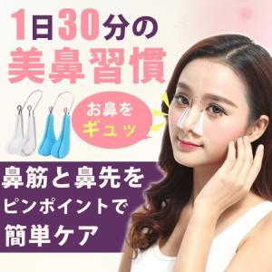 ノーズクリップ ノーズアップ 美鼻 鼻 矯正 補正 矯正器具 美鼻矯正器具|menstrend