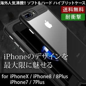 iPhoneX iPhone8 iPhone7 iPhone8Plus iPhone7Plus 対応...