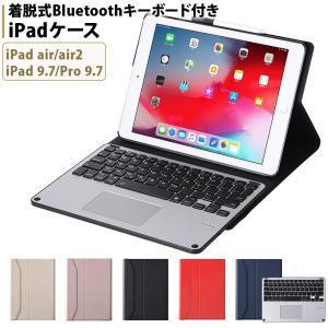 iPad 2017 タブレットカバー Bluetooth キーボードケース iPad9.7 2017 ipad pro 9.7 air air2 ipad5ケース キーボード付き ケース