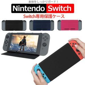 Nintendo Switch ニンテンドー スイッチ ケース カバー 保護カバー 保護ケース 手帳型 全面保護型 スタンド機能付き 任天堂 スイッチ ニンテンドー スイッチ用|menstrend