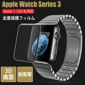 ■商品名■ Apple Watch Series 3/2/1 対応 全面保護フィルム  ■商品説明■...