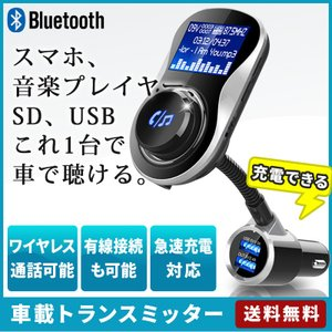 Bluetooth トランスミッター 車載用 シガーソケット USB充電器 2ポート付き 急速充電可...