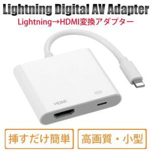 Lightning HDMI ライトニングケーブル 変換アダ...