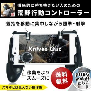 荒野行動コントローラー PUBG mobile にも 最新版 荒野行動ゲームパッド 高速射撃ボタン コントローラ iPhone スマホ用
