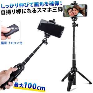 ■商品名■ スマートフォン用カメラスタンドリモコン付き  ■商品説明■ ・リモコンで簡単&離れていて...
