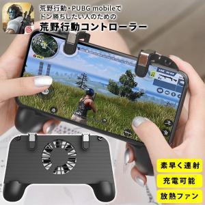 荒野行動 コントローラー PUBG mobile にも 最新版 ゲームパッド 高速射撃ボタン コントローラ iPhone スマホ用 充電可能&放熱ファン